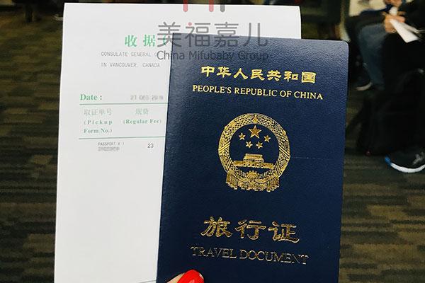 加拿大代办宝宝中国旅行证.jpg
